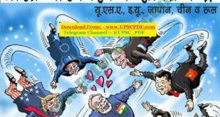 World Focus September 2018 Hindi Download