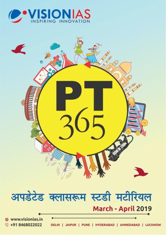 Vision IAS PT 365 Updated Module Hindi