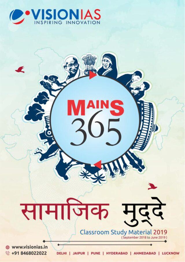 Vision IAS Mains 365 Social Issue 2019 Hindi PDF