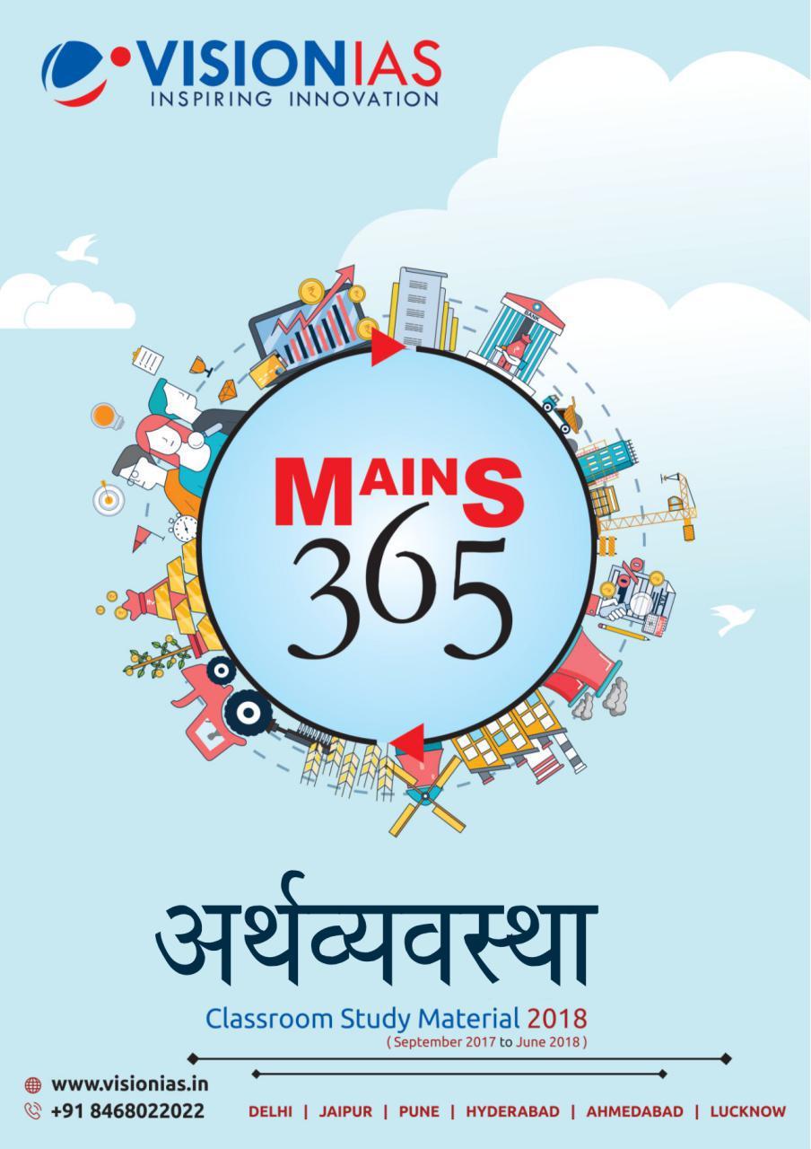 vision mains 365 hindi