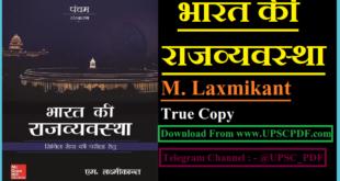 Bharat Ki Rajvyavastha by M Laxmikanth 5th Edition Latest PDF