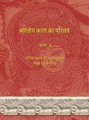 Fine Art Book In HINDI