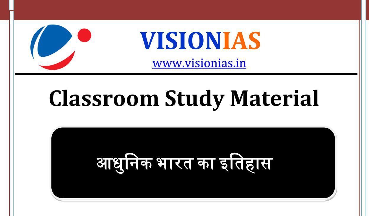 Ias Notes Pdf In Hindi