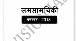 Vision IASNovember 2018Hindi Current Affairs PDF Download