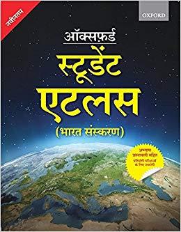 Oxford Student Atlas Hindi Bharat Sanskaran PDF