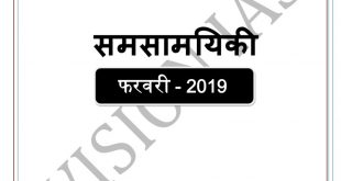 Vision IAS Monthly Current Affairs February 2019 Hindi
