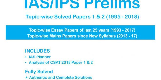 24 Years UPSC Previous Papers Solved Paper by Disha