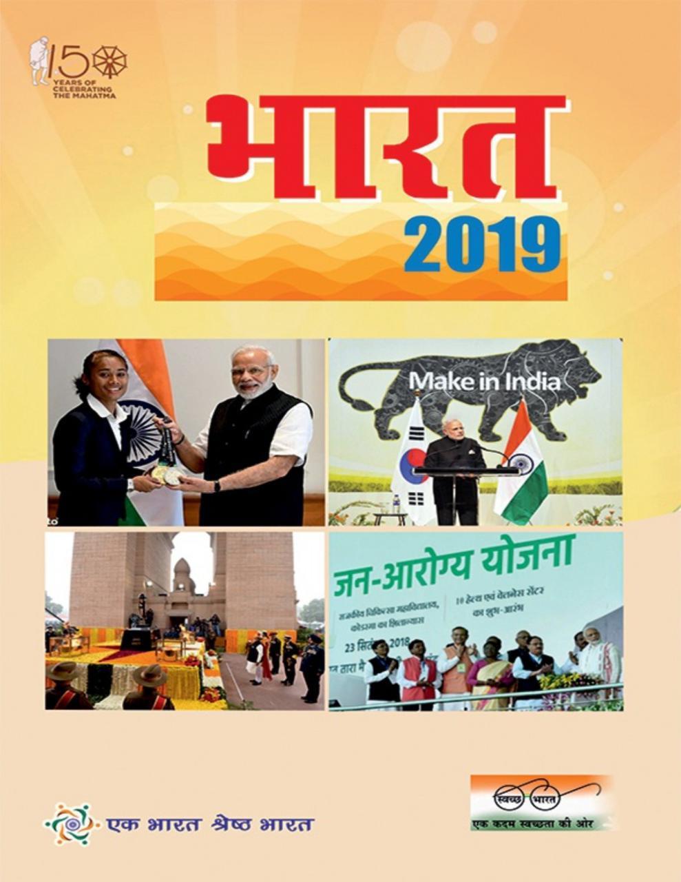 India Year Book In Hindi
