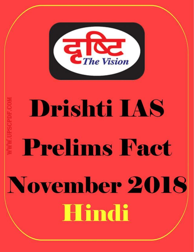 Drishti IAS Prelims Fact November 2018 Hindi PDF