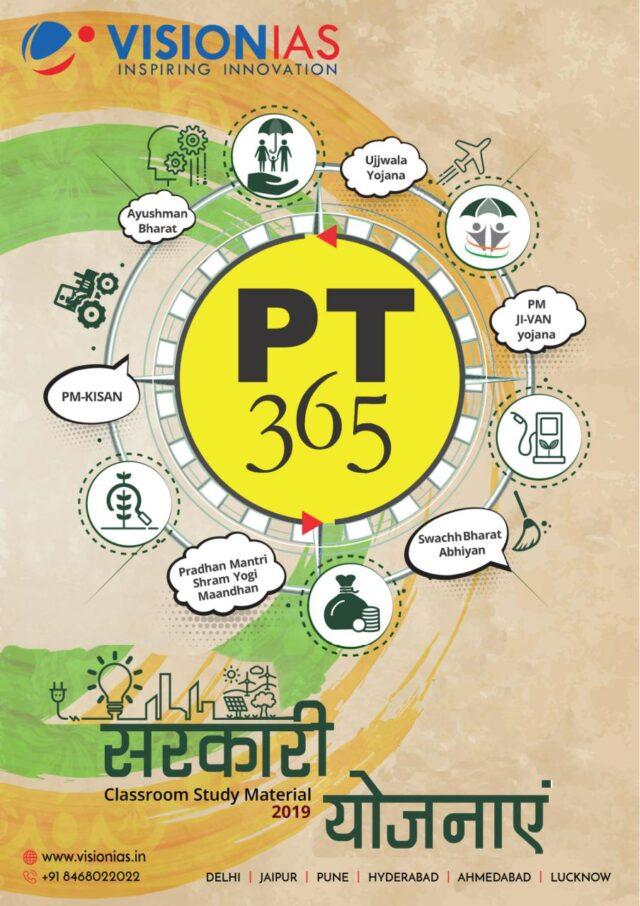 Vision IAS PT 365 Government Schemes 2019 Hindi PDF