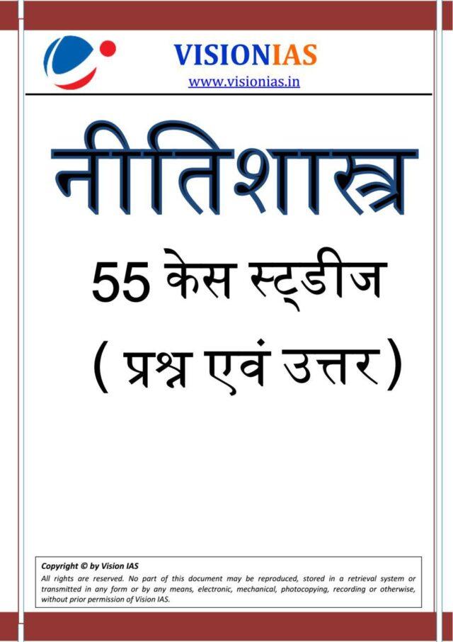 Vision IAS 55 Ethics Case Study Hindi