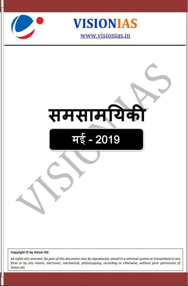 Vision IAS Current Affairs May 2019 Hindi