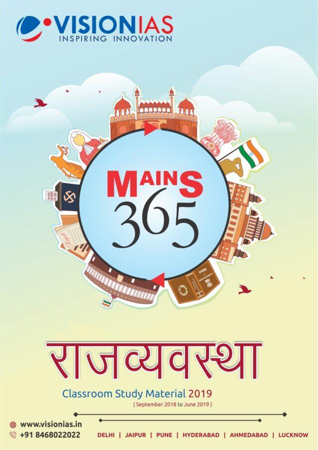 Vision IAS Mains 365 Polity 2019 Hindi PDF