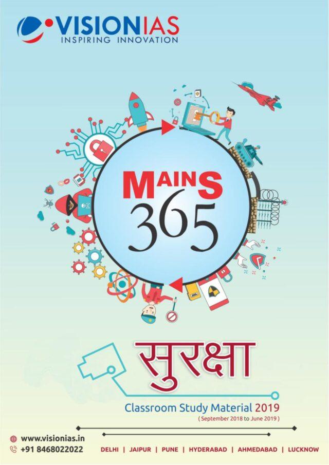 Vision IAS Mains__Security_Hindi