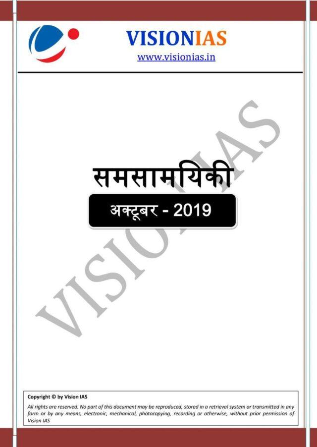 Vision IAS Monthly Current Affairs October 2019 [Hindi Medium]